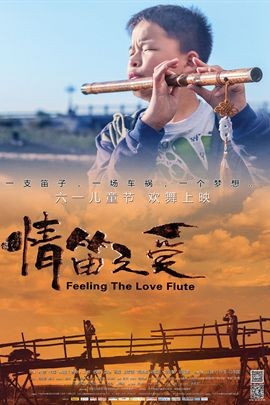 FeelingTheLoveFlute
