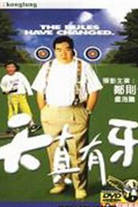 Kent Cheng List of Movies and TV Shows - Linkeddb 54f4cb697