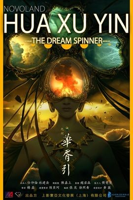 TheDreamSpinner