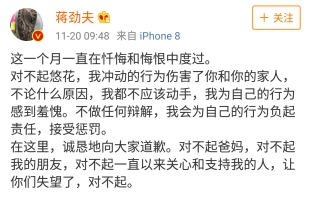 Hugo spoke truth after drinking, and sent a message encouraging jiang jinfu. net friend: this is a true friend.