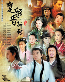 Legend of Chu LiuXiang