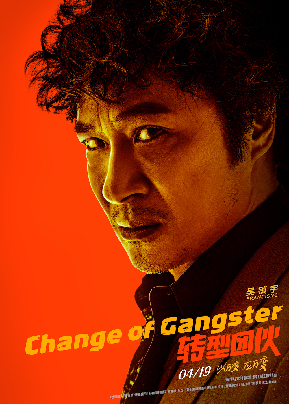 "《 change of ganster 》推""神仙组合""    francis ng  shan qiao 共唱《友情岁月》"