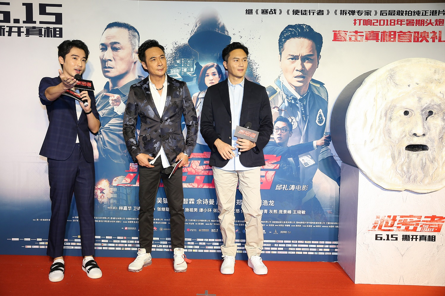 "The Dare to Shoot the Hong Kong Film ""The Leaker"" Beijing Premiere Chief Creative Laughs to See The Leaker Do Not Watch the World Cup"