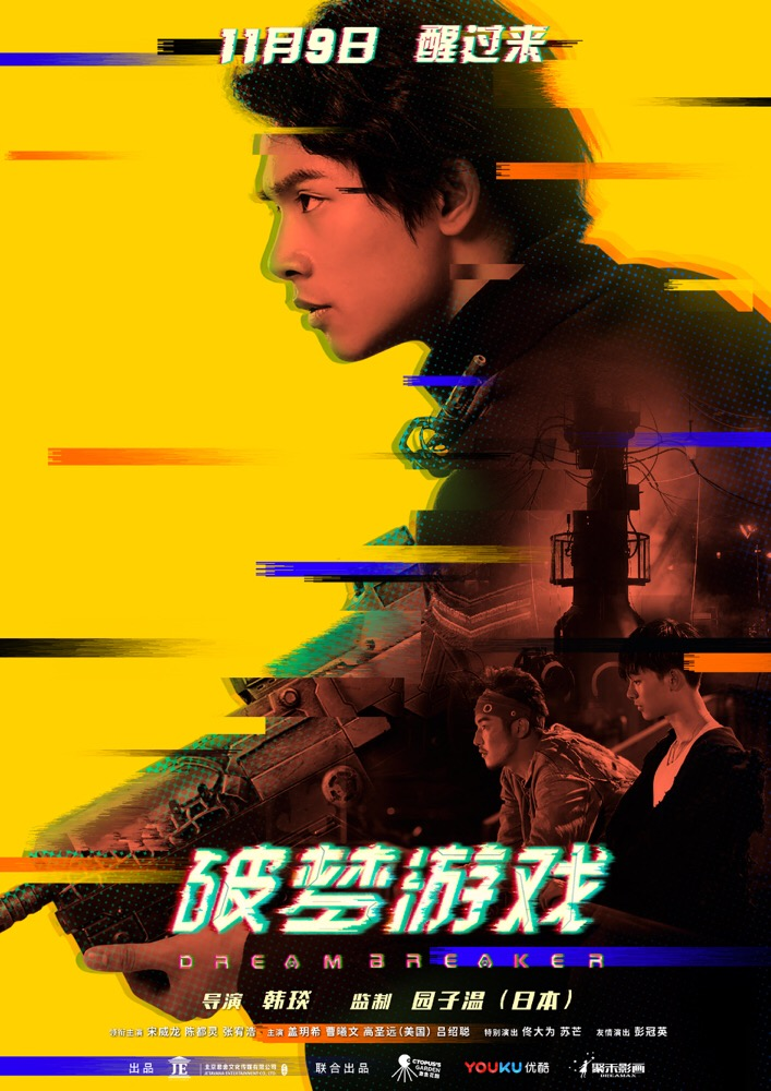 Broken dream game' warm-blooded youth youhao zhang interpretation of the most affectionate companion