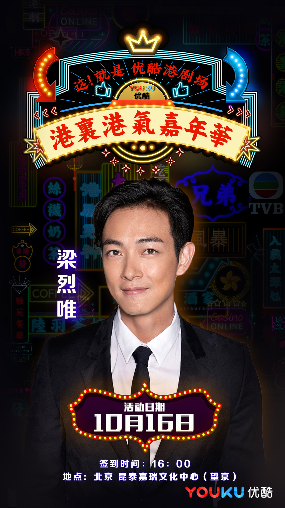"Youku hong kong theatre carnival line-up revealed ""jump lifeline"", ""brother"", ""yeah, lord judge"" tvb three major taiwan celebration crew appearance"