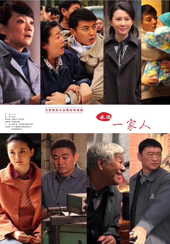 "Tianqi shi', ""forever family"", turned into a white-collar worker in the 1990s, and started the road of red-blooded reform with jianfeng bao."