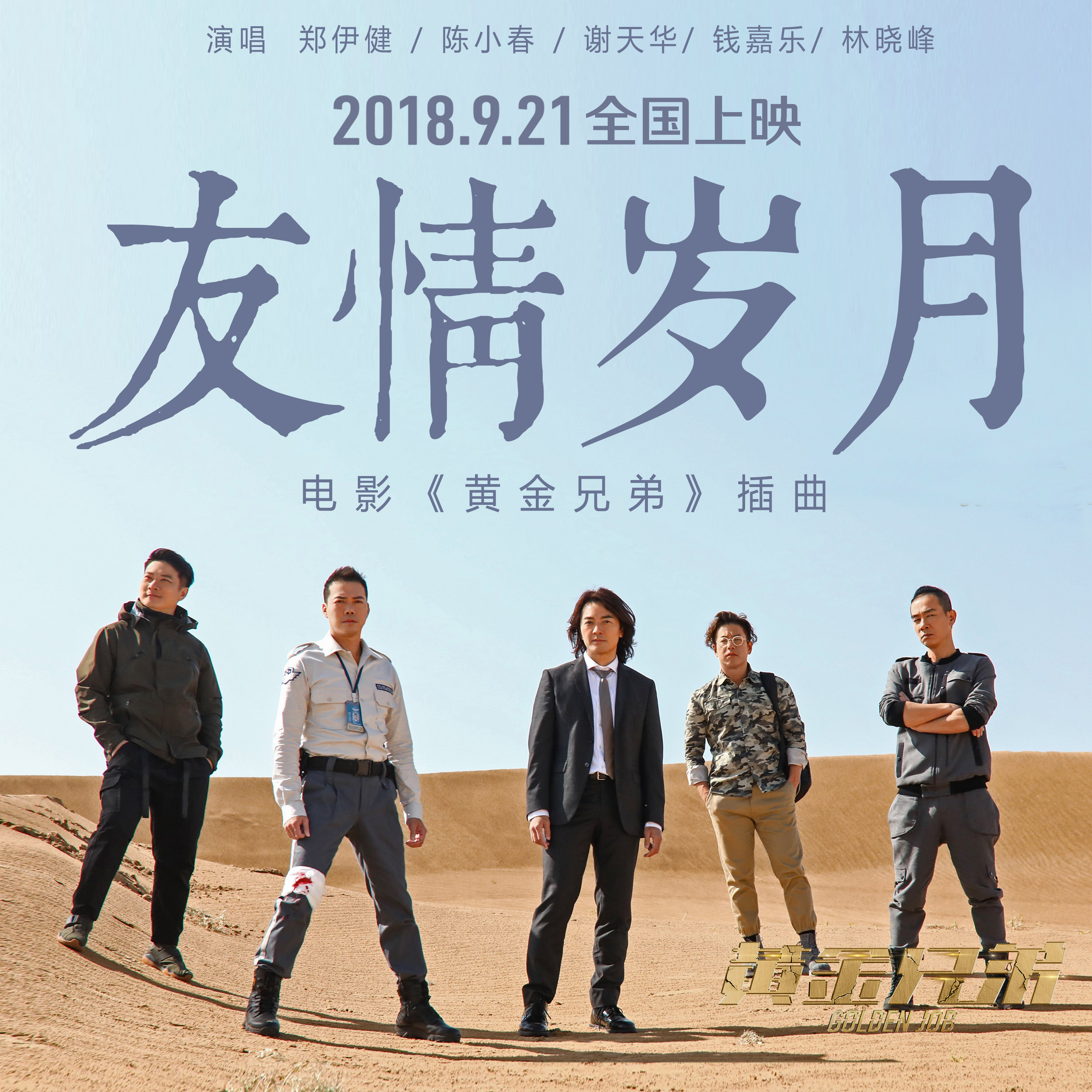 Golden job' ekin cheng jordan chan wuhu sings the new version of friendship years rekindled the innocent and passionate love of youth