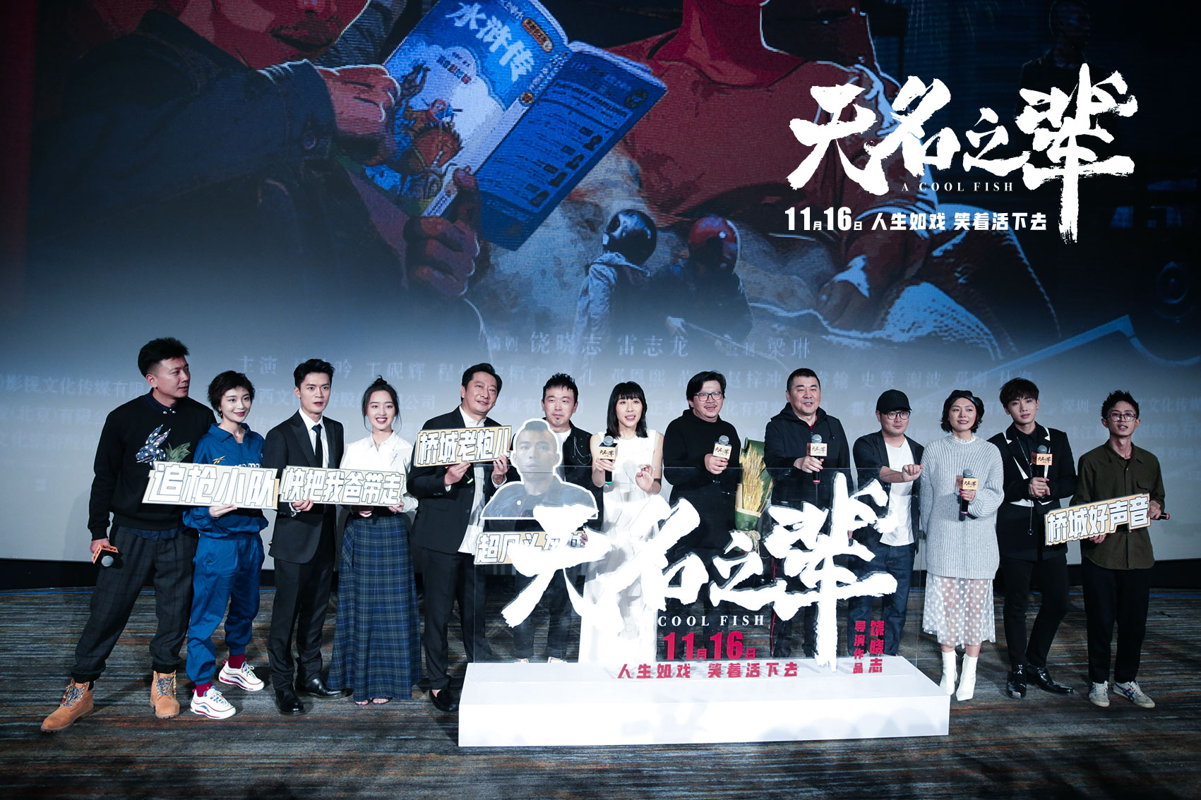 Nobody's name' premieres in beijing chen jianbin ren suxi launches' industry warm spring