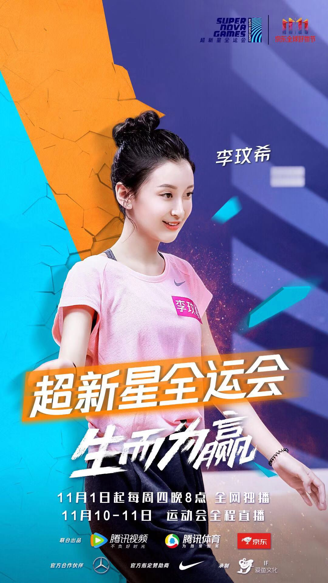 Coco lee chi' supernova national games tonight kick-off all-around girl goes online