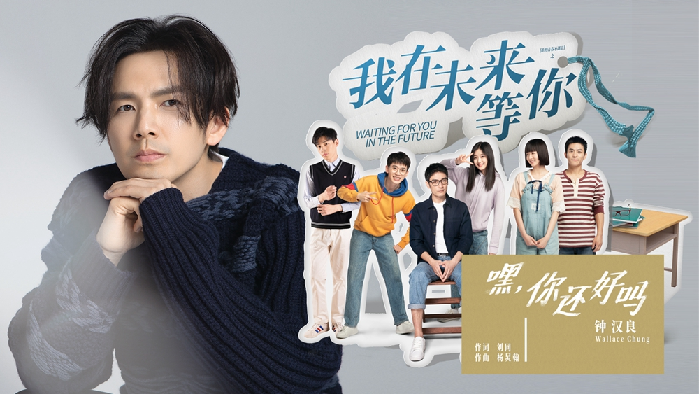 """wallace chung 献唱《 ill wait for you in the future 》""""人生""""主题曲  奋力向前绝不辜负最好的青春"""