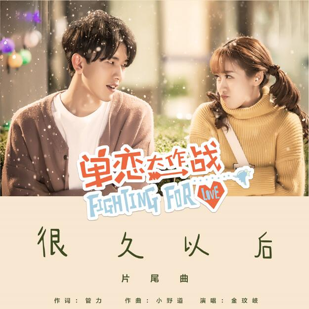 "Min-jeong Kim Qi Xian soundtrack drama ""unrequited love war"" MV evoke memories of sour and sweet youth"