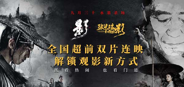 Zhang yimou film and documentary film co-screening new mode touch new experience of watching films