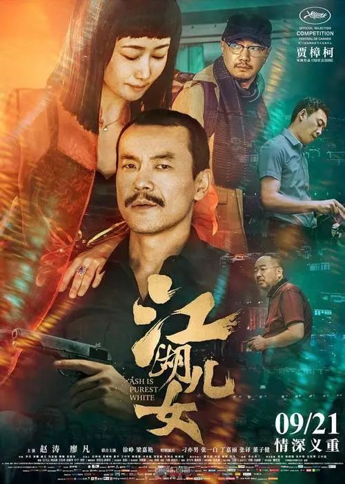 Little star watch movie |, jianghuernu, jia zhangke or jia zhangke