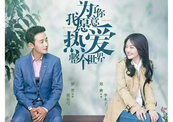 """The TV series ""My Story For You"" Luo Jin, Zheng Shuang (actress, born 1966) join hands to dedicate youth inspirational love"
