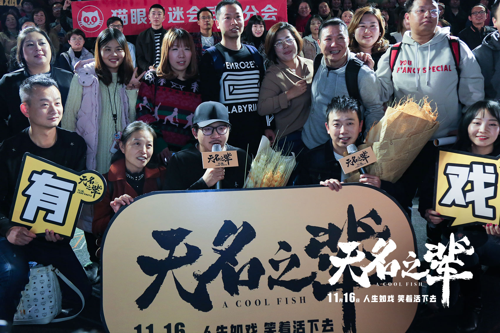 "Wuhan road show binlong pan, a absurdist comedy film called ""nobody's name"", met with male fans and expressed their love."