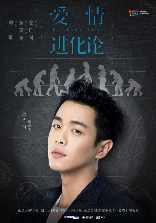 Loveevolutionism' exposure poster version zhang ruoyun zhang tianai dare not show his true intention to each other