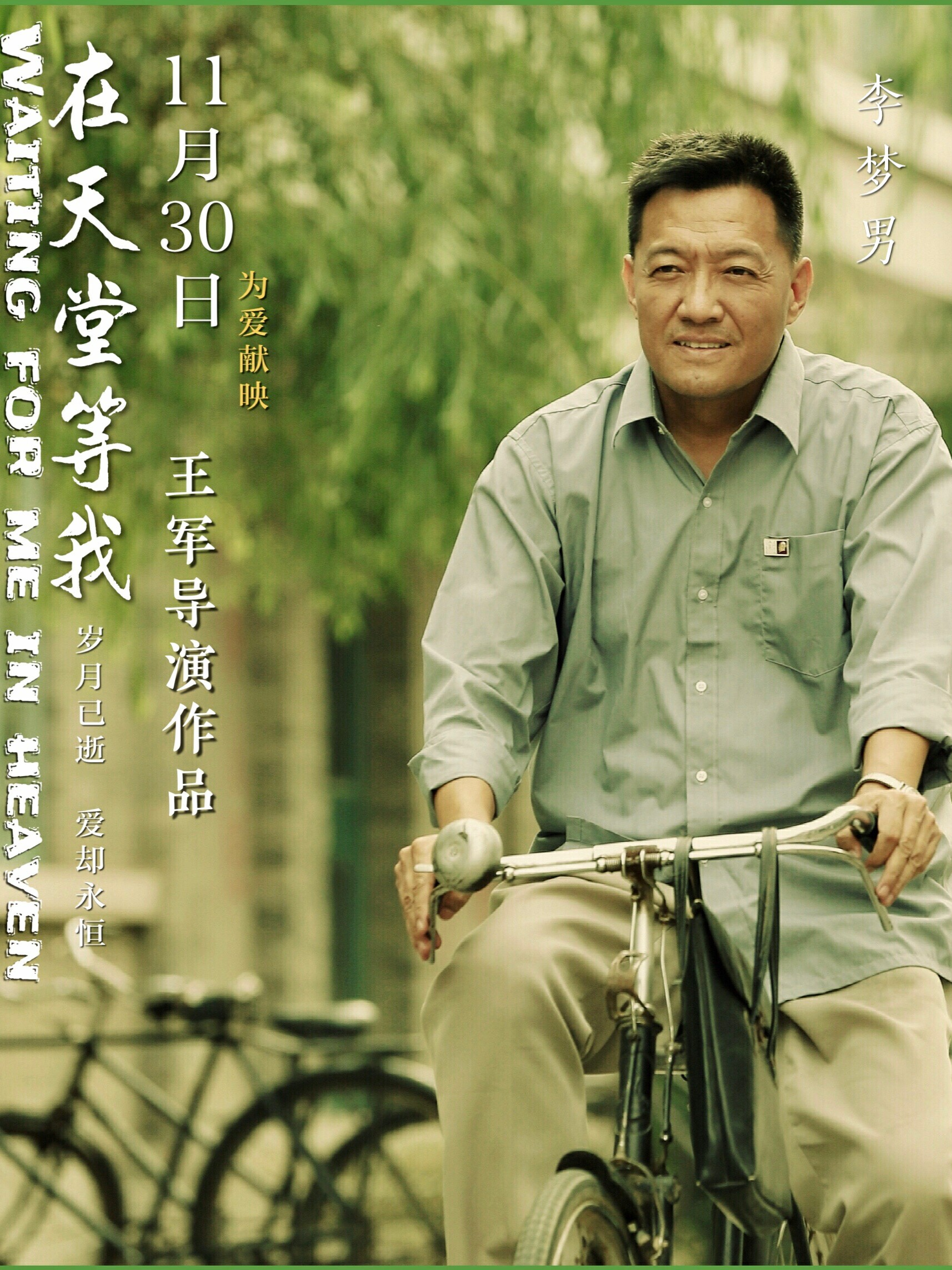 """wait for me in heaven"" opened today with li mengnan's controversial portrayal of extreme fatherhood."