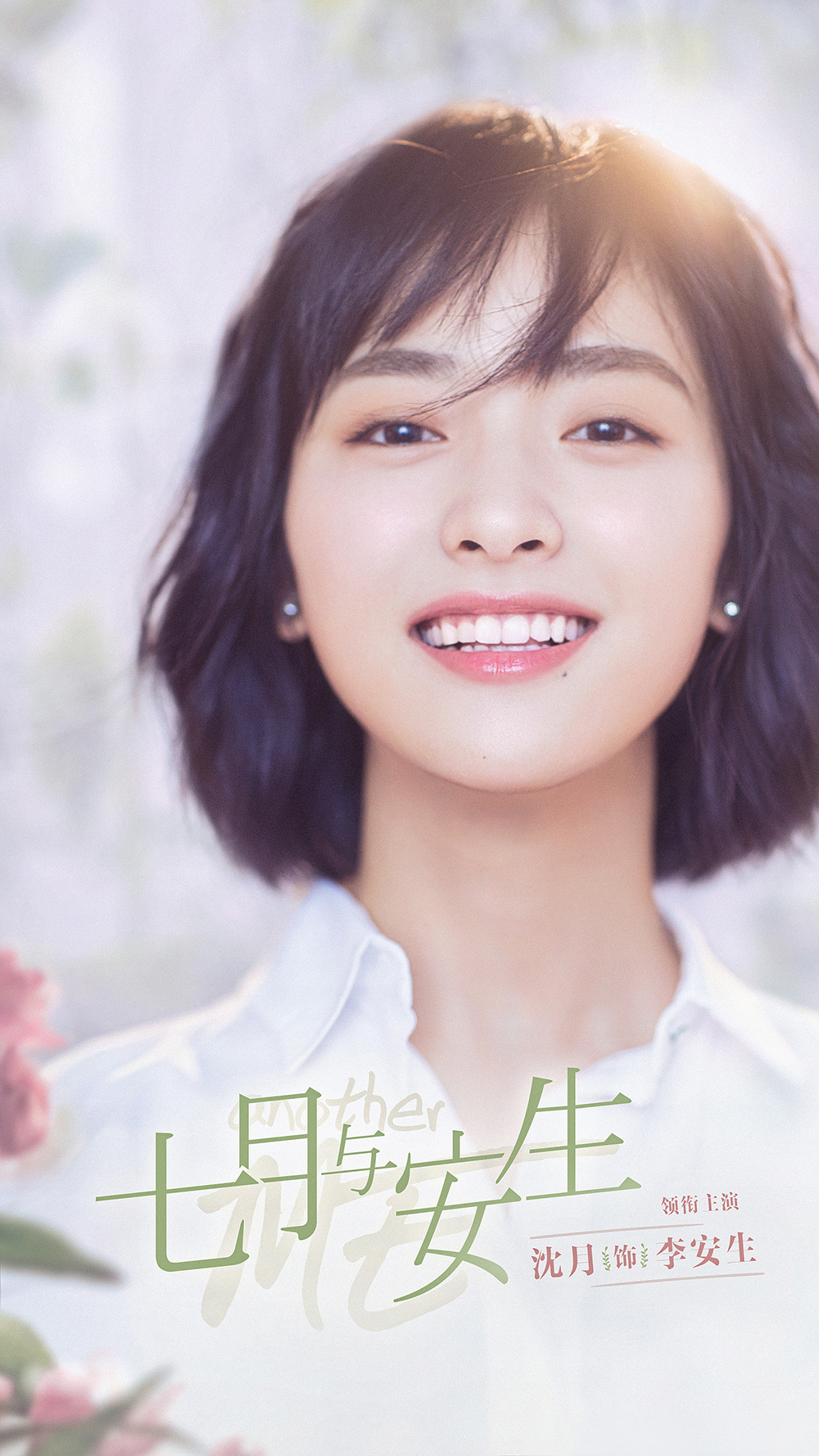 《 soulmate 》今晚开播  shen yue  duling chen 闺蜜情深引发泪点