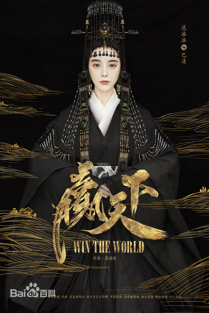 "When will the drama ""The Legend of Ba Qing"" broadcast the introduction of ""The Legend of Ba Qing"" and the cast?"