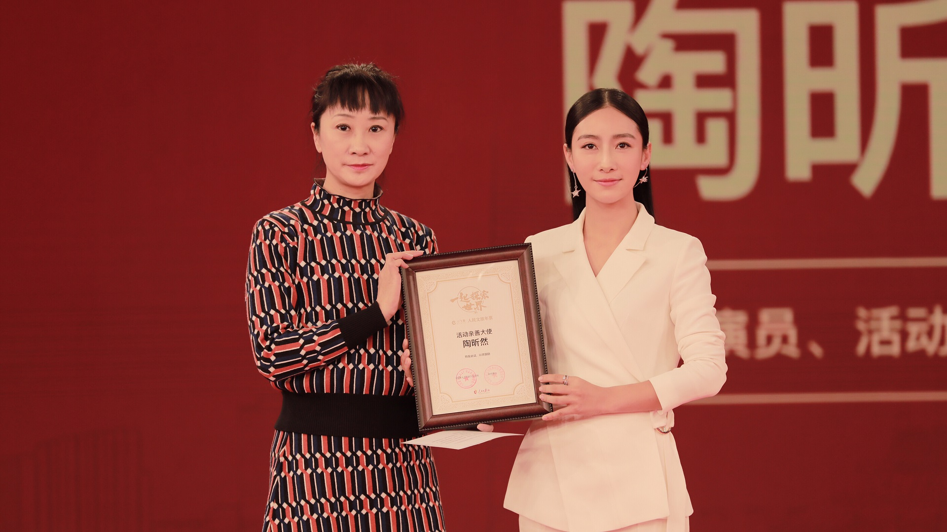 Practice social responsibility! tao xinran was awarded the people's cultural tourism goodwill ambassador calling for special people's care