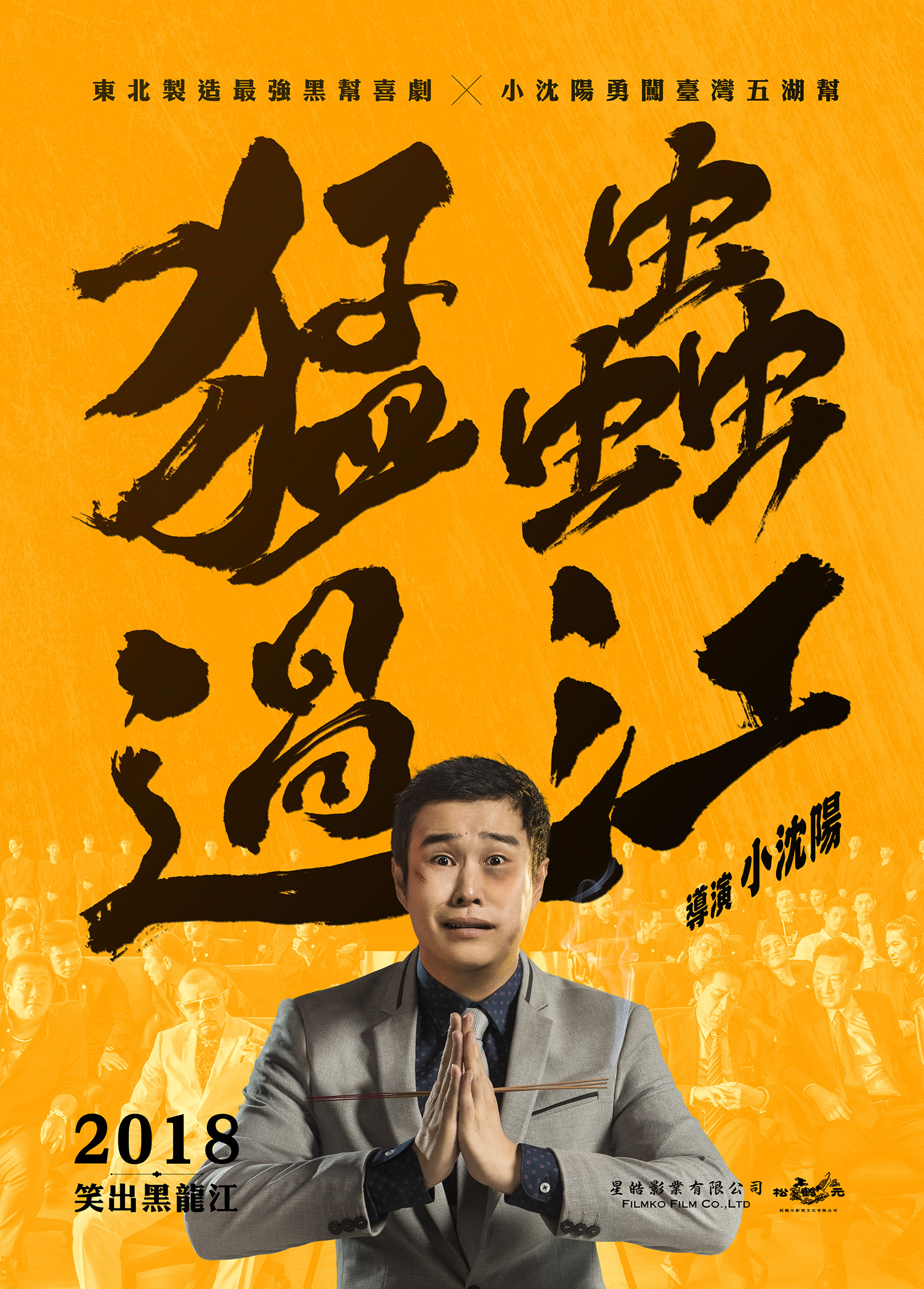 Moths crossing the river'' poster exhibition for the comedy flavor of Tohokuzo Xiaoshenyang's director debut for Black Dragon