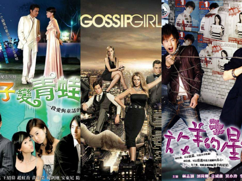 Prince turned frog', 'gossip girl', 'sheeps star' remake of hot style!