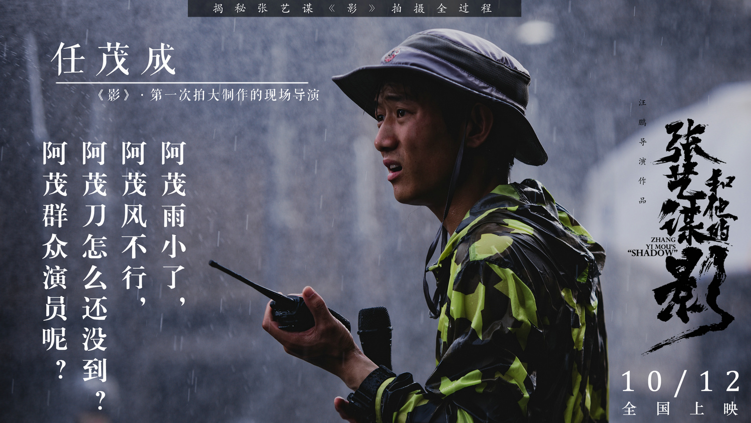 """""""zhang yimou film"""" hot screening leads to two brush and three brush upsurge, """"the behind-the-scenes hero"""" helps the film to develop for a long time."""