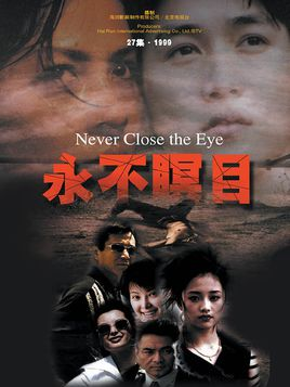 Never Close the Eye