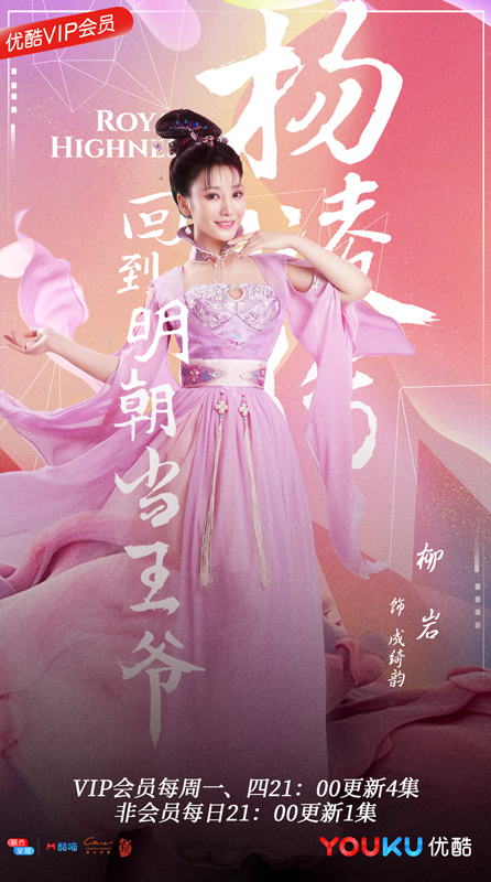 """the legend of yang ling of ming hui"" released women's team poster crystal yuan, leading the cast of ""hui ming jing yan""."