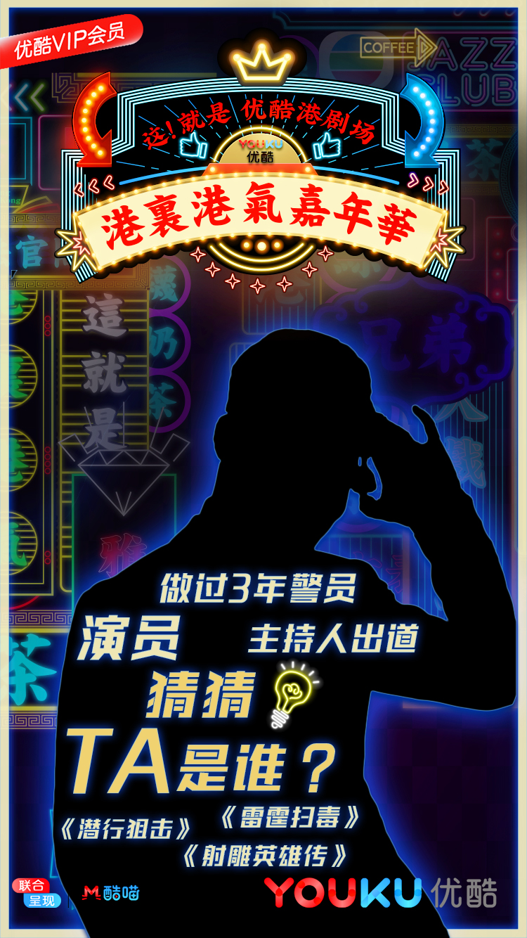Youku harbour theatre carnival aeration star silhouette poster more guess more expect