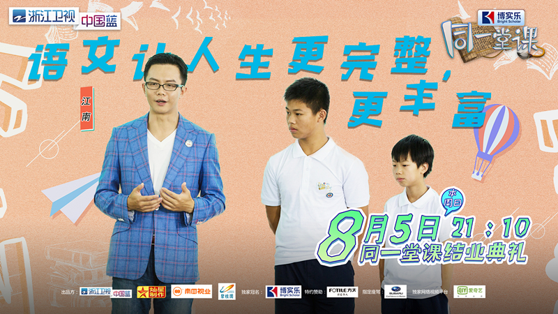 "Jiangnan's first show of variety shows ended perfectly, bringing students back to ""the same class""."