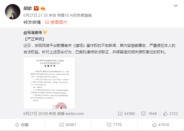 Hugo's supporter: Wei Jiang responds to plagiarism