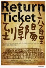 ReturnTicket