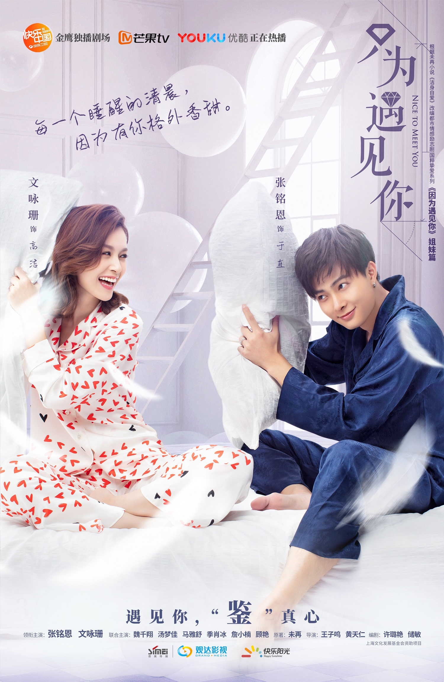 《 only to meet you 》 mingen zhang  janice man 重回雨林    shawn 实力护妻
