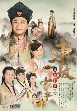 Dongpo family thing