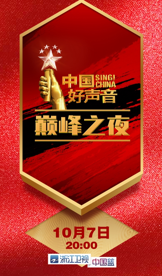 "National day' what's the point? zhejiang satellite tv presents ""china's blue national day strategy"""