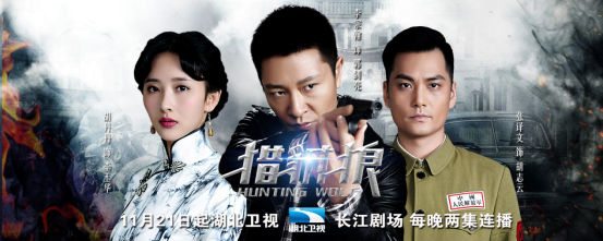 Hubei tv's' hunting wolf 'is a hit with a brainstorm of characters' more than one copy