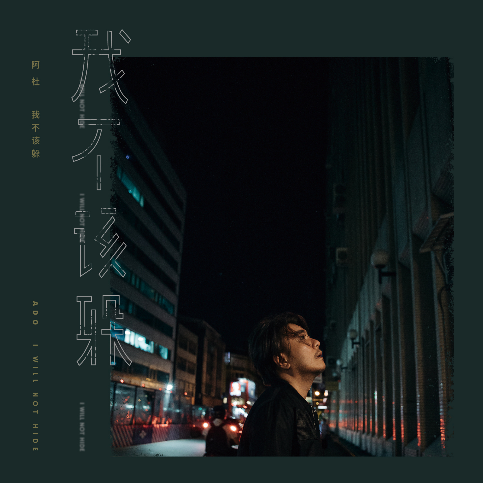 A-du's 10th album, i shouldn't hide, was released all over asia at the same time: it's finally back.