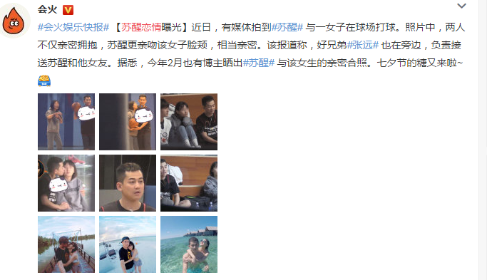 """Chinese valentine's day's sugar came to be suspected su xing romance exposure? netizens shouted zhang yuan: """"cool and cool"""""""