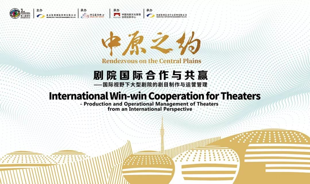 The 2nd poly international theatre bbs is held in zhengzhou