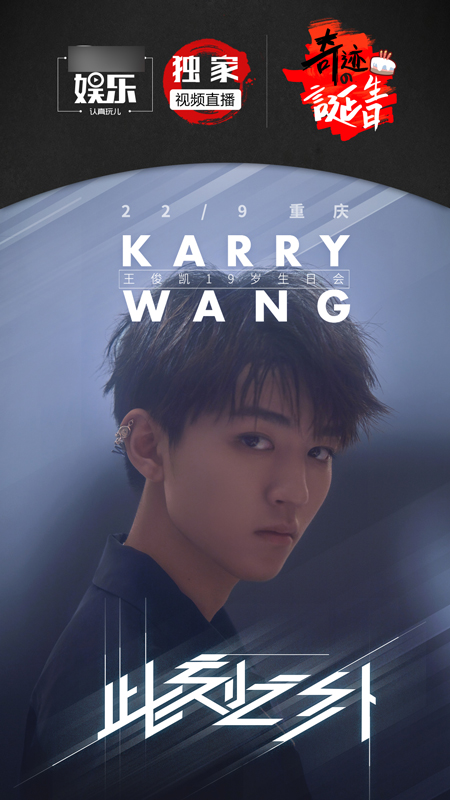 The birth of a miracle' karry wang 'right now' the birth of a 19-year-old is just around the corner.
