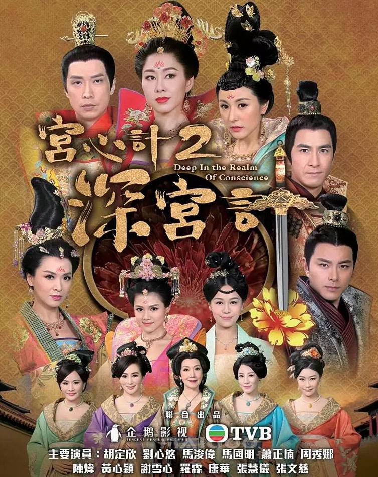 "The TVB drama ""Deep In The Realm Of Conscience"" is the beauty of the Taiping Princess."