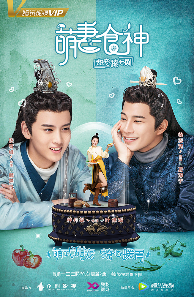 Dinner Cinderella Chef' Difficult Relationship Poster Danni Chong Li Yitong (singer) Loves Dafa