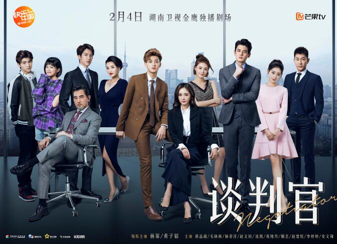 TV drama' Negotiator 'will broadcast a section of the story of life so start