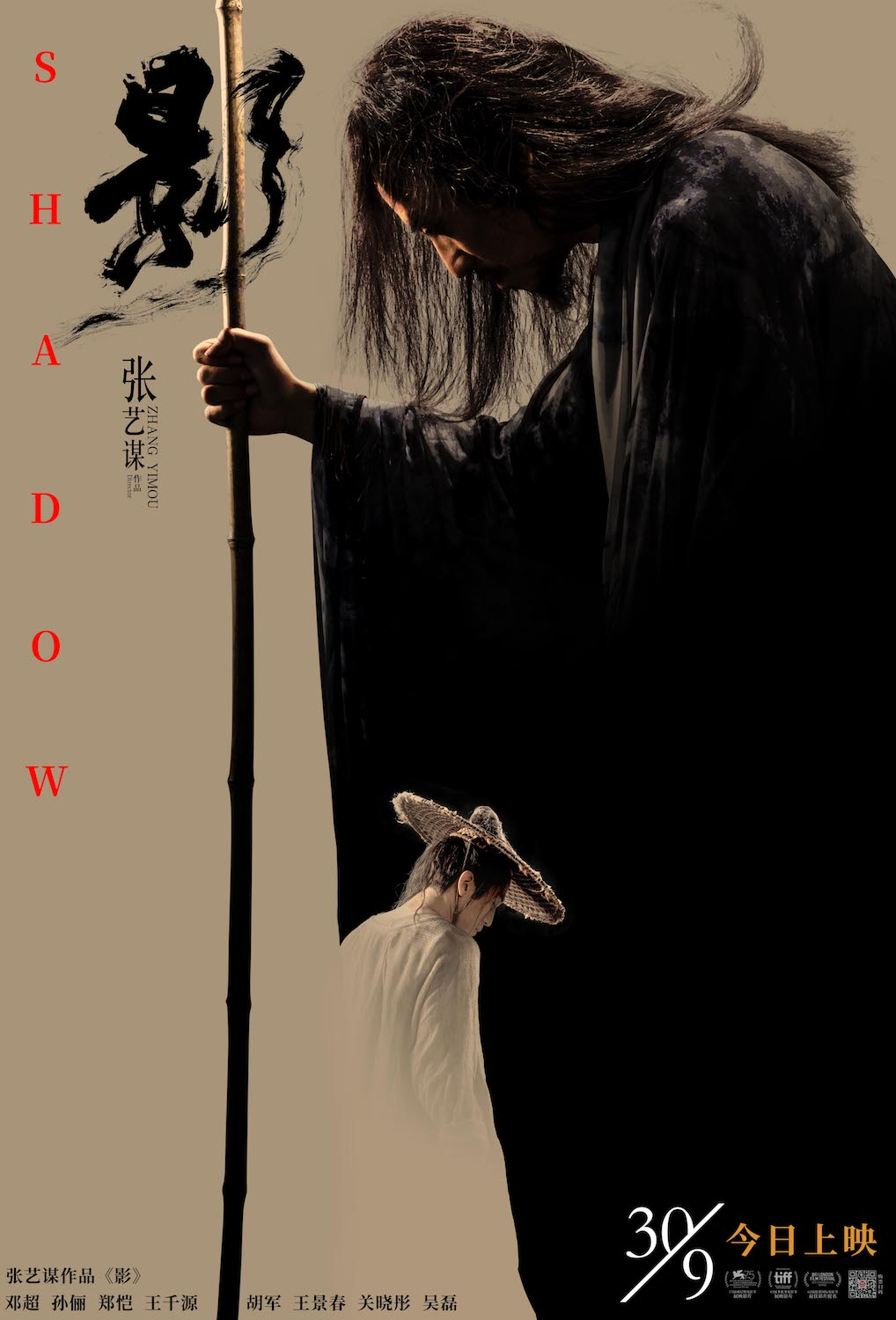 """Zhang yimou ink action film """"shadow"""" released today, the top 10 watch points are amazing."""
