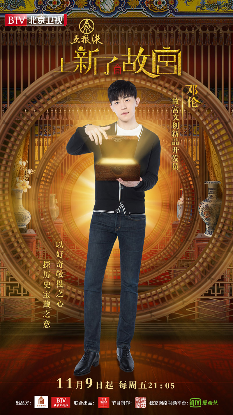 """the forbidden city"" premiered today and deng lun yiwei zhou unveiled the secret of qianlong garden."