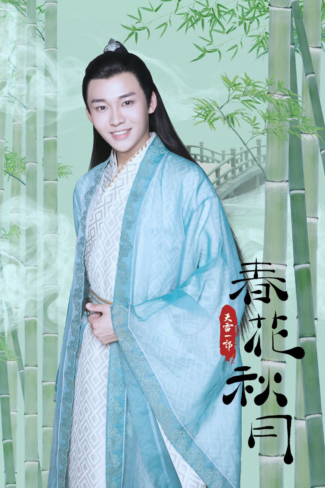liu yifei 潼《 tianlei a part of the spring flower autumn month 》今日开播 秦流风上线开撩