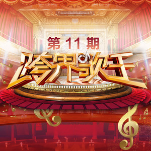 "introduction to the song ""TheViralFactor"" sung by Wang Tianchen in the 11th issue of the third season of the crossover singer."