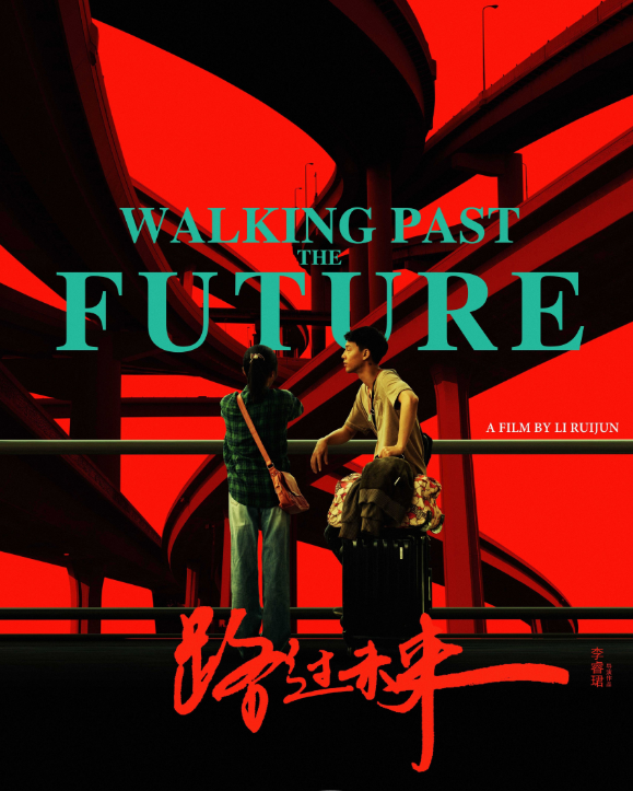Walking Past the Future