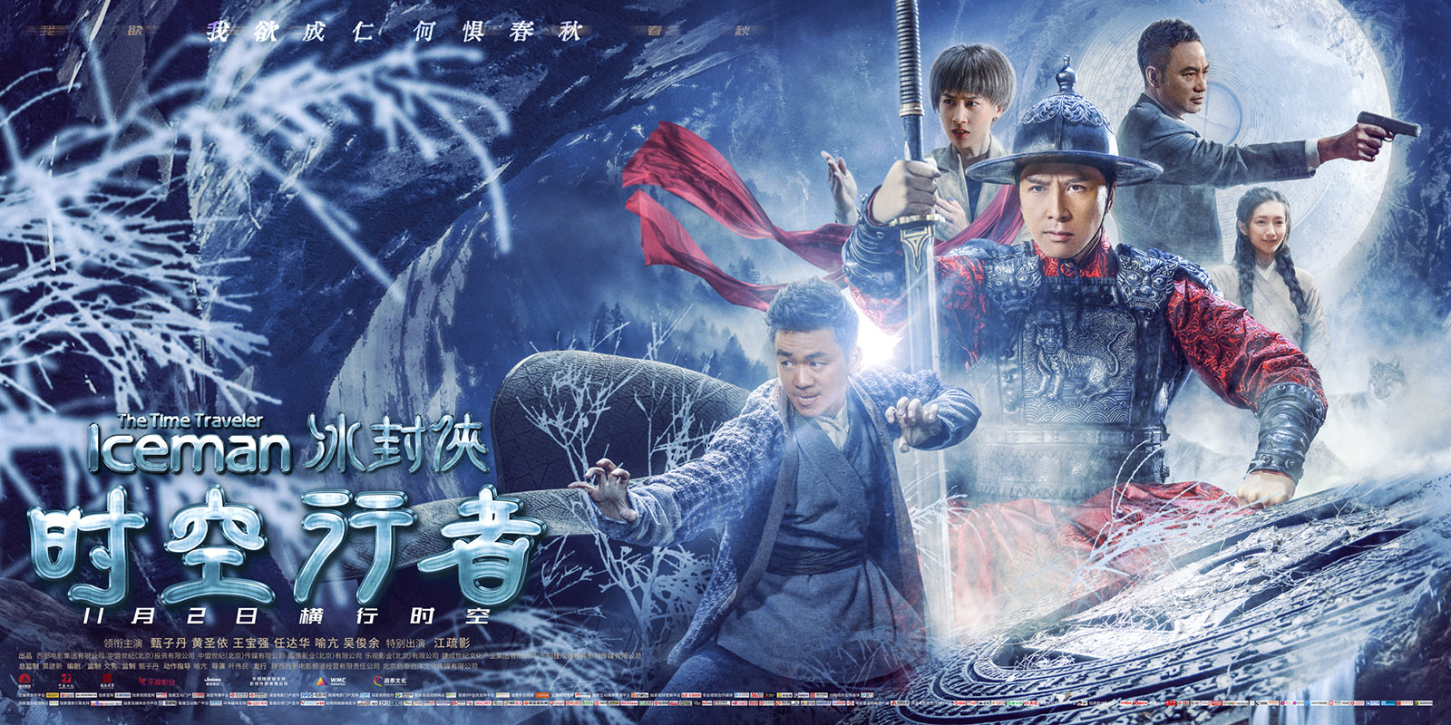 The film' time traveler 'opens today and the ice man donnie yen wang baoqiang officially goes to war